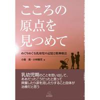 (小倉 清・小林隆児著)『こころの原点を見つめて──めぐりめぐる乳幼児の記憶と精神療法』