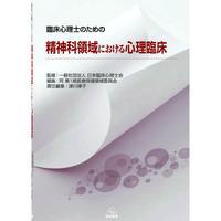 (日本臨床心理士会監修/責任編集者:津川律子)『臨床心理士のための精神科領域における心理臨床』
