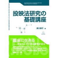 (津川律子編)『投映法研究の基礎講座』
