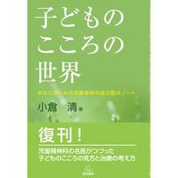 (小倉 清著)『子どものこころの世界──あなたのための児童精神科医の臨床ノート』