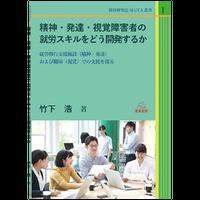 (竹下 浩著)質的研究法M-GTA叢書1 精神・発達・視覚障害者の就労スキルをどう開発するか ――就労移行支援施設(精神・発達)および職場(視覚)での支援を探る