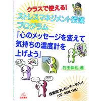 (竹田伸也著)『クラスで使える! ストレスマネジメント授業プログラム──『心のメッセージを変えて気持ちの温度計を上げよう』』
