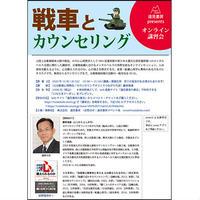 オンライン講習会【戦車とカウンセリング】/藤原俊通:(12/1(火)19:30~)