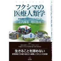 (辻内琢也・増田和高編著)『フクシマの医療人類学──原発事故・支援のフィールドワーク』