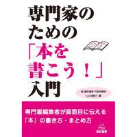 メルマガ読者限定割引版:専門家のための「本を書こう!」入門(遠見書房)PDF版