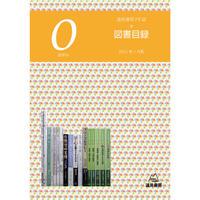 遠見書房PR誌『0ZERO 2021』 兼 図書目録