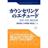 (岡村達也・小林孝雄・菅村玄二著)『カウンセリングのエチュード──反射・共感・構成主義』【電子書籍】