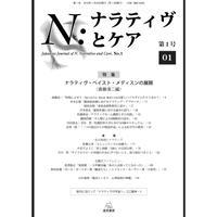 (斎藤清二編)「N:ナラティヴとケア 第1号(特集:ナラティヴ・ベイスト・メディスンの発展)PDF版