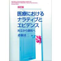 (斎藤清二著)『医療におけるナラティブとエビデンス[改訂版]──対立から調和へ』