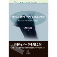 (老松克博著)『身体系個性化の深層心理学──あるアスリートのプロセスと対座する』