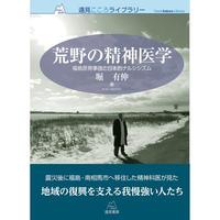 (堀 有伸著)『荒野の精神医学──福島原発事故と日本的ナルシシズム』