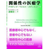(斎藤清二著)『関係性の医療学──ナラティブ・ベイスト・メディスン論考』
