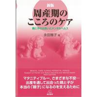 (永田雅子著)『新版 周産期のこころのケア──親と子の出会いとメンタルヘルス』