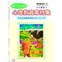 (増田健太郎監修/小川康弘著)『教師・SCのための心理教育素材集──生きる知恵を育むトレーニング』