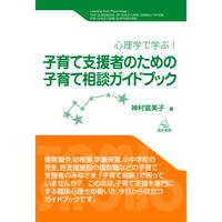 (神村富美子著)『心理学で学ぶ! 子育て支援者のための子育て相談ガイドブック』