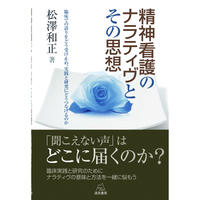 (松澤和正著)『精神看護のナラティヴとその思想──臨床での語りをどう受け止め,実践と研究にどうつなげるのか』