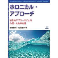 (定森恭司・定森露子著)『ホロニカル・アプローチ──統合的アプローチによる心理・社会的支援』