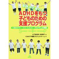 (山下裕史朗・向笠章子編)『夏休みで変わる ADHDをもつ子どものための支援プログラム──くるめサマー・トリートメント・プログラムの実際』