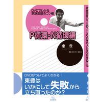 (東 豊著)『DVDでわかる家族面接のコツ──③P循環・N循環編』