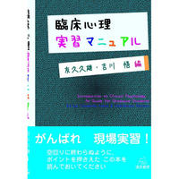 (友久久雄・吉川 悟編)『臨床心理実習マニュアル 』
