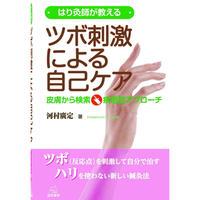 (河村廣定著)『はり灸師が教える ツボ刺激による自己ケア──皮膚から検索・疾患別アプローチ』