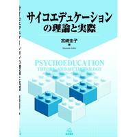 (宮崎圭子著)『サイコエデュケーションの理論と実際』