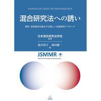 (日本混合研究法学会監修/抱井尚子・成田慶一 編)『混合研究法への誘い──質的・量的研究を統合する新しい実践研究アプローチ』