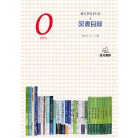遠見書房PR誌『0ZERO 2020』 兼 図書目録