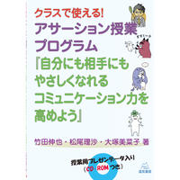 (竹田伸也・松尾理沙・大塚美菜子著)『クラスで使える! アサーション授業プログラム──『自分にも相手にもやさしくなれるコミュニケーション力を高めよう』』