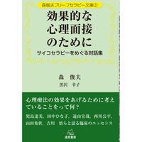 (森 俊夫ほか著)『森俊夫ブリーフセラピー文庫②効果的な心理面接のために──心理療法をめぐる対話集』