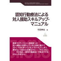 (竹田伸也著)『認知行動療法による対人援助スキルアップ・マニュアル』