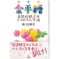 (森口奈緒美著)『金平糖──自閉症納言のデコボコ人生論』