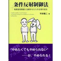 (平井愼二著)『条件反射制御法──物質使用障害に治癒をもたらす必須の技法』