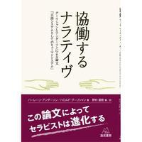 (H・アンダーソン/H・グーリシャン/野村直樹著)『協働するナラティヴ──グーリシャンとアンダーソンによる論文「言語システムとしてのヒューマンシステム」』