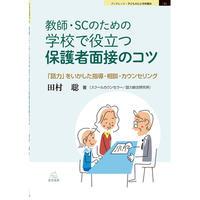 (田村 聡著)教師・SCのための 学校で役立つ保護者面接のコツ ――「話力」をいかした指導・相談・カウンセリング(ブックレット:子どもの心と学校臨床3)