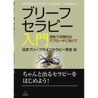 (日本ブリーフサイコセラピー学会編)ブリーフセラピー入門──柔軟で効果的なアプローチに向けて