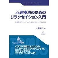 (大野博之著)『心理療法のためのリラクセイション入門──主動型リラクセイション療法《SART》への招待』