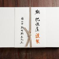 鯛味噌2種詰合せ(赤・白)