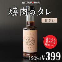 焼肉の甘ダレ 150ml