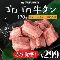 ゴロゴロ牛タン (煮込み用) 170g〜180g