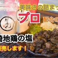 炭火焼きの塩(84g) 3個(送料無料)