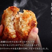 高千穂牛コロッケ(5個入り)1200円