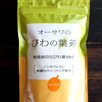 オーサワのびわの葉茶 徳島産自生びわの葉100%(3g×20包)