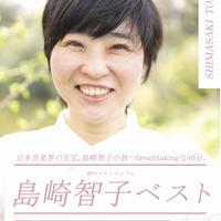 島崎智子ベスト盤リリース記念ポスター