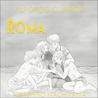 町山智浩の映画ムダ話107 アルフォンソ・キュアロン監督『ROMA/ローマ』(2018年)。1970年頃、メキシコシティのローマ地区で10歳だったキュアロン監督が自分を育てたお手伝いさんに捧げた映画。