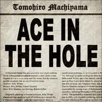 町山智浩の「一度は観ておけこの映画」⑥ ビリー・ワイルダー監督『地獄の英雄』公開当時は嫌われたが、現在では高く評価されている、アメリカン・ドリームのダークサイドを描いた傑作!