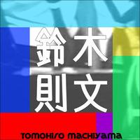 町山智浩の映画ムダ話3  鈴木則文(2014年5月15日没)「下品こそ、この世の華」。