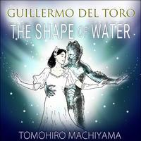 町山智浩の映画トーク ギレルモ・デル・トロ監督『シェイプ・オブ・ウォーター』。  『大アマゾンの半魚人』との海よりも深い関係。音楽はなぜアコーディオンで美術はなぜ緑でカメラはなぜ止まらないか。