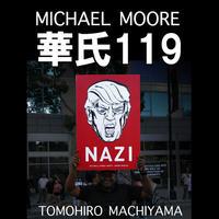町山智浩の映画ムダ話99 マイケル・ムーア監督『華氏119』(2018年)。ものすごい情報量で語られる映像エッセイ。次々と登場する人や時事ネタ、政治用語についていくのは難しい。そこで、わかり……。