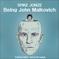 町山智浩の映画ムダ話125 スパイク・ジョーンズ監督『マルコヴィッチの穴』(1999年)。 その穴に入ると15分間だけ映画俳優ジョン・マルコビッチの脳内に入れる……。